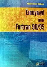 eisagogi stin fortran 90 95 photo
