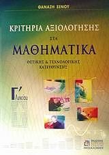 kritiria axiologisis sta mathimatika g lykeioy thetikis kai texnologikis kateythynsis photo