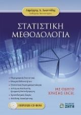 statistiki methodologia photo