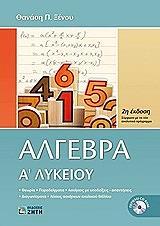 algebra a lykeioy photo