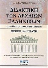 didaktiki ton arxaion ellinikon photo