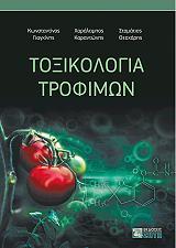 toxikologia trofimon photo