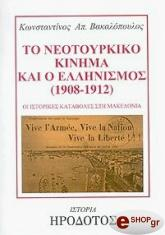 to neotoyrkiko kinima kai o ellinismos 1908 1912 photo