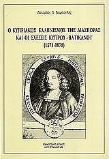 o kypriakos ellinismos tis diaspofras kai oi sxeseis kyproy batikanoy 1571 1878 photo