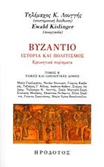 byzantio istoria kai politismos b tomos photo