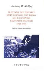 i entaxi tis toyrkias stin koinonia ton ethnon kai i elliniki exoteriki politiki 1923 1932 photo