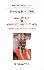 laografia i anthropologia oikoi photo