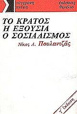 to kratos i exoysia o sosialismos photo