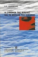 i synthiki tis nikaias kai to mellon tis eyropis photo