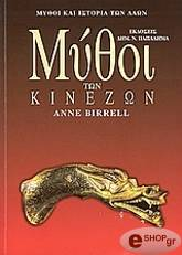 mythoi ton kinezon photo