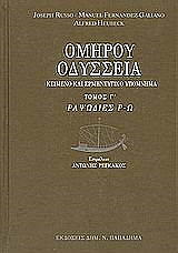 omiroy odysseia tomos g photo