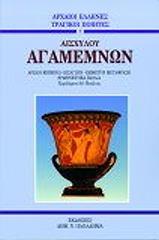 agamemnon photo