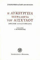 i lykoyrgeia tetralogia toy aisxyloy photo