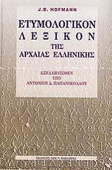 etymologikon lexikon tis arxaias ellinikis photo