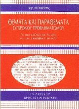 themata kai parathemata sygxronoy problimatismoy photo