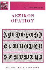 lexikon oratioy photo