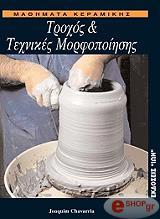 mathimata keramikis ii troxos texnikes morfopoiisis photo