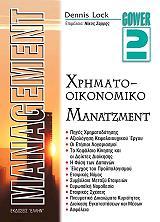 management 2 xrimatooikonomiko manatzment photo