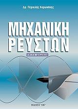 mixaniki reyston photo