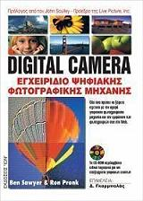 digital camera egxeiridio psifiakis fotografikis mixanis photo