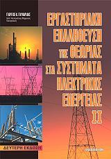 ergastiriaki epalitheysi tis theorias sta systimata ilektrikis energeias ii photo
