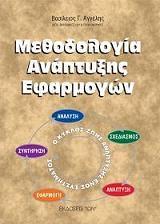 methodologia anaptyxis efarmogon photo