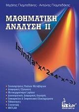 mathimatiki analysi ii photo