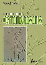 geniki fytopathologia photo