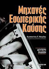 mixanes esoterikis kaysis photo