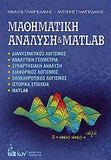 mathimatiki analysi kai matlab photo