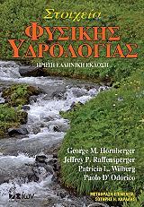 stoixeia fysikis ydrologias photo