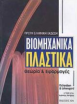 biomixanika plastika photo