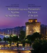 thessaloniki 1912 2012 to mellon toy parelthontos photo