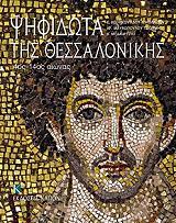 psifidota tis thessalonikis photo