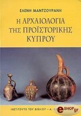 i arxaiologia tis proistorikis kyproy photo