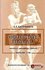 theokritoy eidyllia i vii photo
