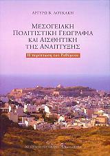 mesogeiaki politistiki geografia kai aisthitiki tis anaptyxis photo