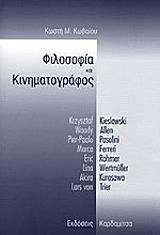 filosofia kai kinimatografos photo