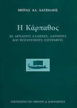 i karpathos se arxaioys ellines latinoys kai byzantinoys syggrafeis photo