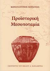 proistoriki mesopotamia photo