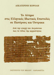 to aitima stis ellinikes idiotikes epistoles se papyroys kai ostraka photo