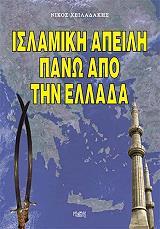 islamiki apeili pano apo tin ellada photo