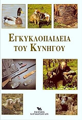 egkyklopaideia toy kynigoy photo