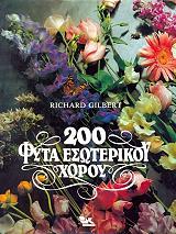 200 fyta esoterikoy xoroy photo