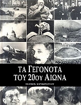 ta gegonota toy 20oy aiona photo