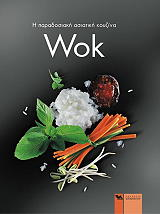 wok i paradosiaki asiatiki koyzina photo