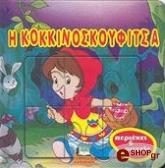 i kokkinoskoyfitsa me puzzle photo