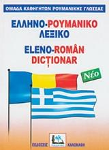 ellino roymaniko lexiko demeno photo