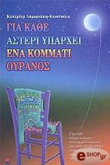 gia kathe asteri yparxei ena kommati oyranos photo