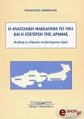 i anatoliki makedonia to 1941 kai i exegersi tis dramas photo